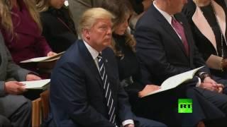 ترامب يستمع للقرآن