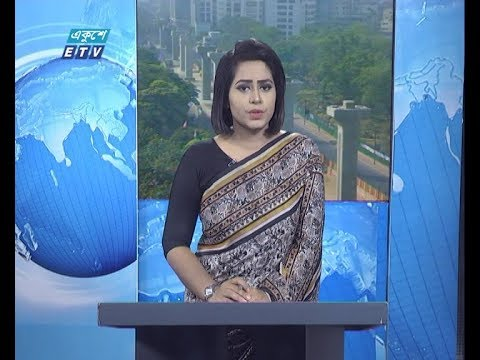 09 AM News || সকাল ০৯ টার সংবাদ || 01 April 2020 || ETV News