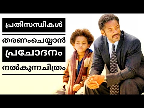 The Pursuit Of Happyness (2006) Malayalam Review | Best motivational Movie Ever