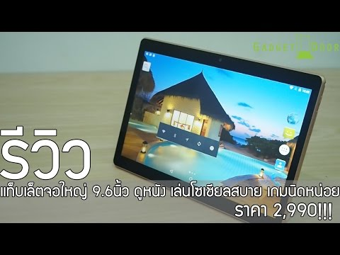 Review : รีวิว GDC GD960 Tablet เน้นดูหนัง เล่นโซเชียล เล่นเกมนิดหน่อย  ราคา 2,990 บาท