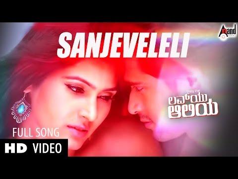 Luv U Alia | Sanjeveleli |  Ravichandran,Bhoomika Chawla,Sunny Leone | Indrajit Lankesh
