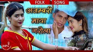 Ajambari Maya Garula - Damin Magar & Muna Thapa Magar