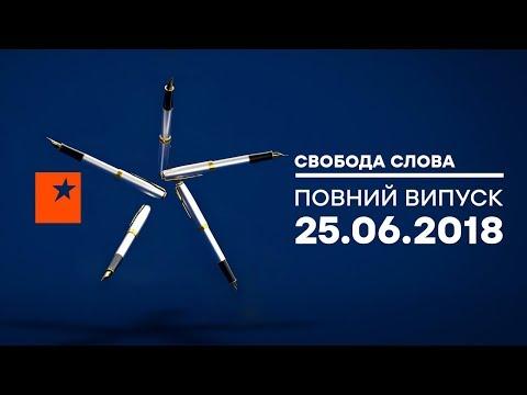 Как победить контрабанду - Свобода слова 25.06.2018 - DomaVideo.Ru