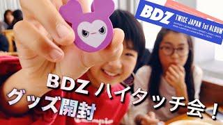 TWICE BDZハイタッチ会 グッズ買いに行ってきたよ!