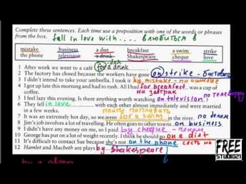 Предлоги перед существительными (видео)