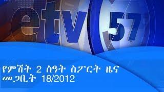 የምሽት 2 ስዓት ስፖርት ዜና ...መጋቢት 18/2012|etv