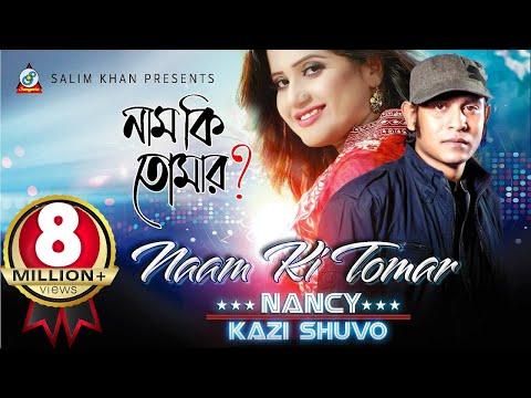 নাম কি তোমার? Naam Ki Tomar?  | Nancy & Kazi Shuvo - Bangla New Song 2016