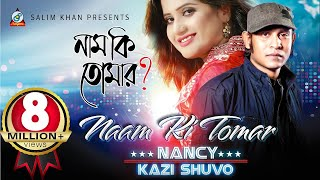 নাম কি তোমার Naam Ki Tomar Nancy  Kazi Shuvo  Bangla New Song 2016
