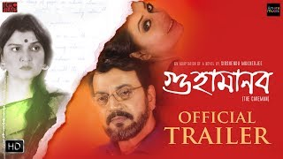 Guhamanab (গুহামানব)  Official Trailer   Bengali Movie   Chiranjeet   Pallavi   Kanchana   Paramita