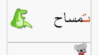 Part 1 - Lettres arabes, arabic letters, arabic alphabet - الحروف الأبجدية