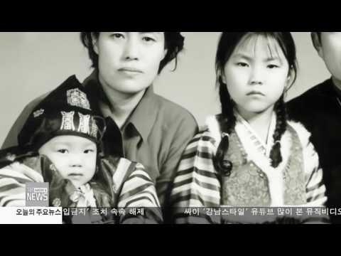 한인사회 소식 7.11.17 KBS America News