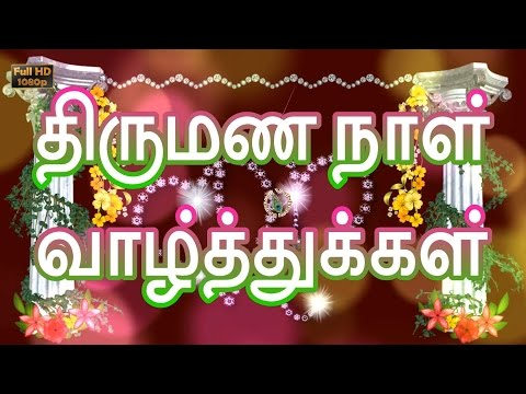 Happy wedding anniversary wishes in tamil marriage greetingsquotes happy wedding anniversary wishes in tamil marriage greetingsquotes whatsapp video download save from youtube m4hsunfo