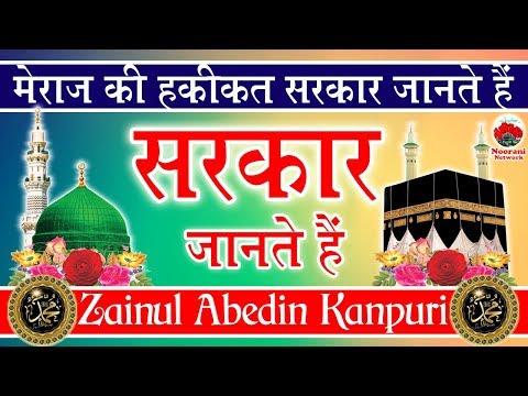 Video मेराज की हकीकत___Sarkar ﷺ Jante Hain___ Zainul Abedin Kanpuri Best Naat 2018 download in MP3, 3GP, MP4, WEBM, AVI, FLV January 2017