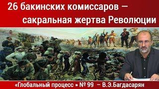 26 бакинских комиссаров — сакральная жертва Революции — Вардан Багдасарян