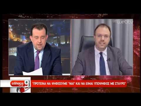 Η συμφωνία των Πρεσπών αναδιατάσσει τον πολιτικό χάρτη | 22/01/19 | ΕΡΤ