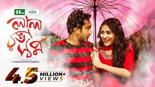 Popular Natok -Laal Ronga Swapno   Mehjabin   Jovan   Full Bangla Natok