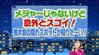 【栃木】栃木の隠れスポットBEST3!