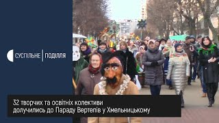 Другий парад вертепів відбувся в Хмельницькому