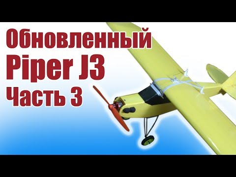 Авиамоделизм. Обновленная модель Piper J3. Часть 3  Хобби Остров.рф (видео)
