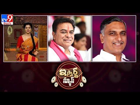 iSmart News : కేటీఆరే సీఎం కానీ..? || ఇంటిజాగను కుదవెట్టి ఆటో డ్రైవర్లకిచ్చిన హరీష్ సార్ - TV9