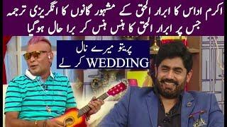 Video English Version of Abrar Ul Haq Songs by Ay kon? | Best of Akram Udaas Comedy MP3, 3GP, MP4, WEBM, AVI, FLV Mei 2018