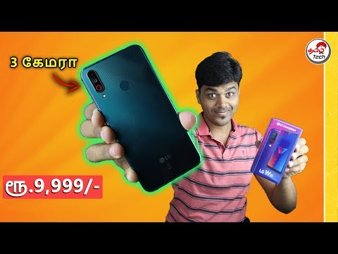LG W30 - Unboxing & Quick Review | Stock Android | 3 Camera | 4000mAh @ Rs.9999/-