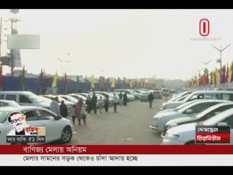 Extortionists rampant at DITF (25-01-2020) Courtesy: Independent TV