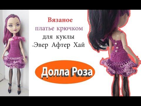Как сделать платье для кукол эвер афтер хай