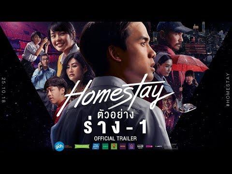ตัวอย่างภาพยนตร์ HOMESTAY (Official Trailer) ร่าง-1 | 25 ตุลาคมนี้ ในโรงภาพยนตร์
