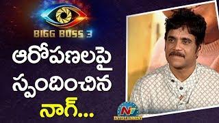 Akkineni Nagarjuna Reacts On Bigg Boss 3 Controversy