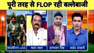 Aaj Tak Show: Madan Lal और Harbhajan ने कहा बल्लेबाज रहे Fail लेकिन आज गेंदबाजों का होगा असली Test