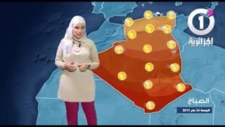 Meteo أحوال الطقس ليوم الغد الجمعة 23 ماي