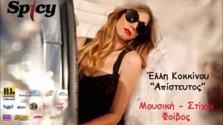 Elli Kokkinou - Απίστευτος