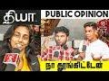 Diya Movie Public Review | How Is Sai Pallavi's Performance?