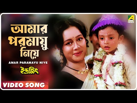 Video Amar Paramayu Niye | Indrajit | Bengali Movie Song | Anupama Deshpande download in MP3, 3GP, MP4, WEBM, AVI, FLV January 2017