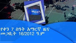 #etv ኢቲቪ የቀን 7 ስዓት አማርኛ ዜና ...መጋቢት 16/2012 ዓ.ም