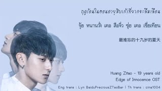 Download Lagu [Thaisub] Huang Zitao (黄子韬) - 19 years old (十九岁) Edge Of Innocence OST Mp3