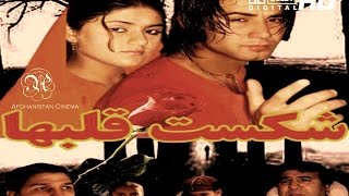 Shekast Qalbha - Afghan Full Length Movie