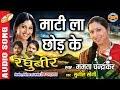 माटी ला छोड़ के   Raghubeer