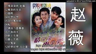 Video 12  lagu mandarin Zhao Wei-赵薇 -情深深雨濛濛-Romance in the Rain- MP3, 3GP, MP4, WEBM, AVI, FLV Juli 2019
