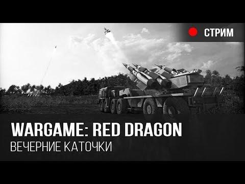 Wargame: Red Dragon - больше разведки, больше артиллерии!