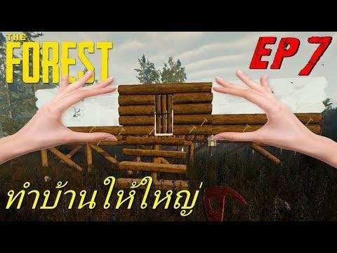 BGZ - The Forest EP#7 สร้างบ้านให้ใหญ่หน่อย