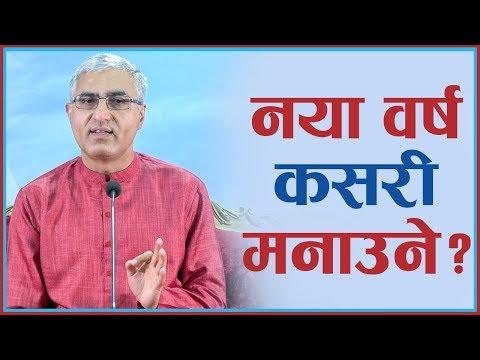 (How to Celebrate New Year? (नया वर्ष कसरी मनाउने ?), Episode 918 - Duration: 28 minutes.)