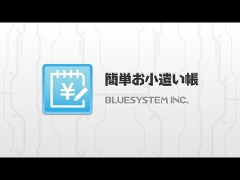 Video of 簡単お小遣い帳
