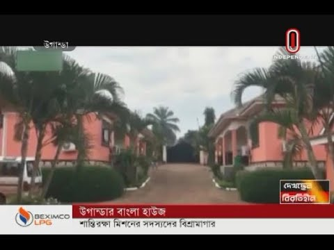 Peacekeepers open Bangla House in Uganda (06-12-2019) Courtesy: Independent TV