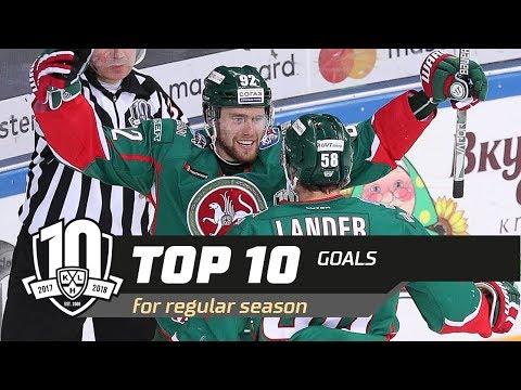 Лучшие голы регулярного сезона 17/18 (видео)