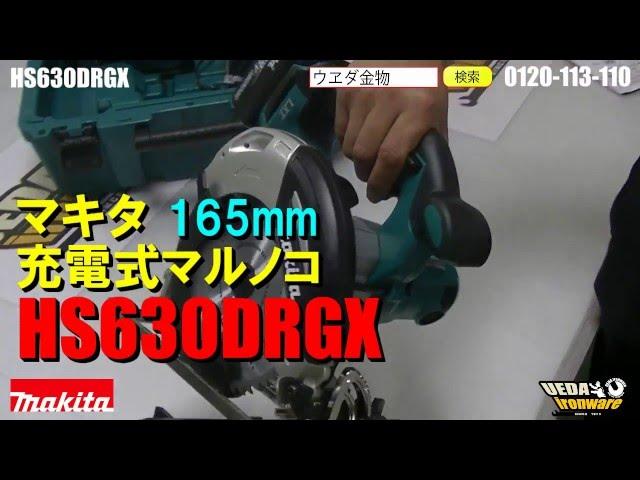マキタ HS630DRGX 165mm充電式マルノコ【ウエダ金物】
