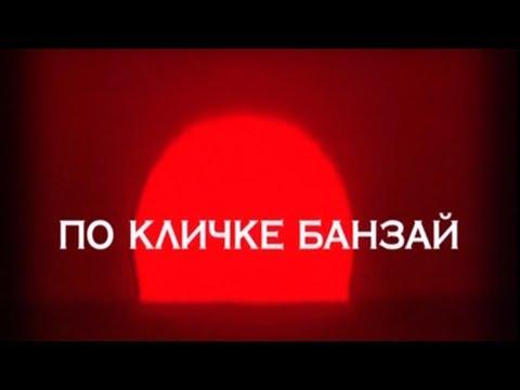 Следствие вели... с Леонидом Каневским - По кличке - банзай