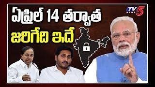 What Happens After April 14 in Telugu | CM KCR Press Meet | PM Modi | #Jagan | Hyderabad