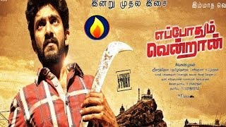 Eppothum Vendran Video Songs | Eppothum Vendran Trailer - BW